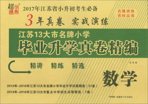 超能学典·2017年江苏13大市名牌小学毕业升学真卷精编:数学
