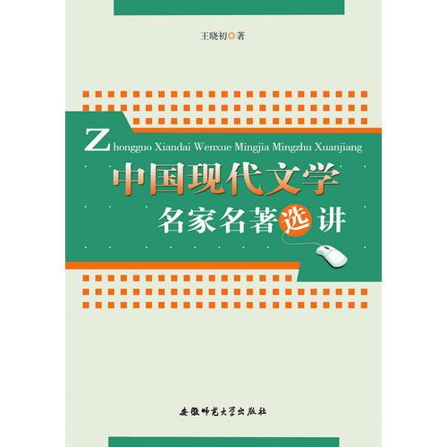 中国现代文学名家名著选讲
