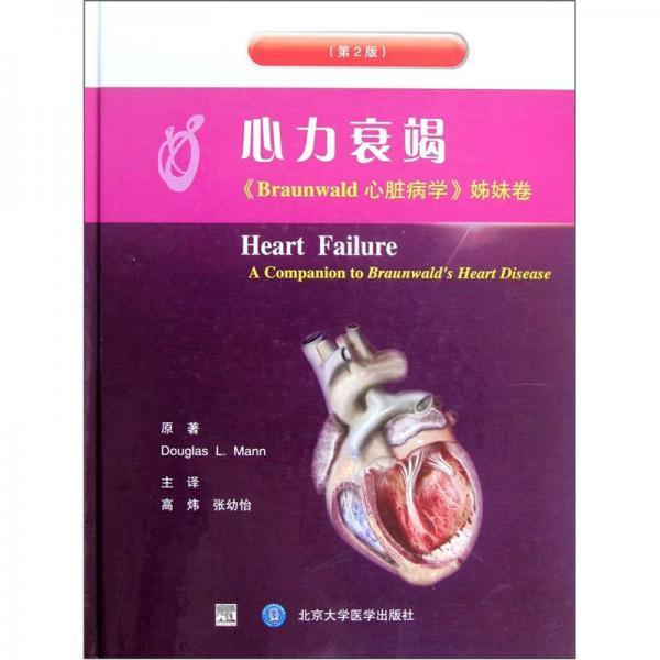 心力衰竭:Braunwald心脏病学·姊妹卷