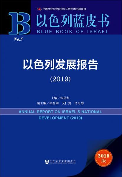 以色列发展报告(2019)