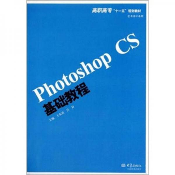 Photoshop CS基础教程