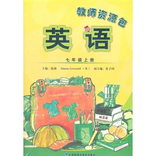 英语(新标准)(七年级上)(教师)