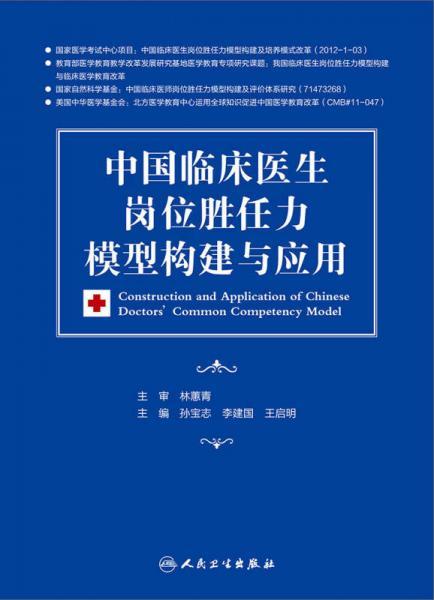 中国临床医生岗位胜任力模型构建与应用