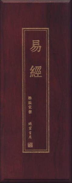 易经(雕版宋体)