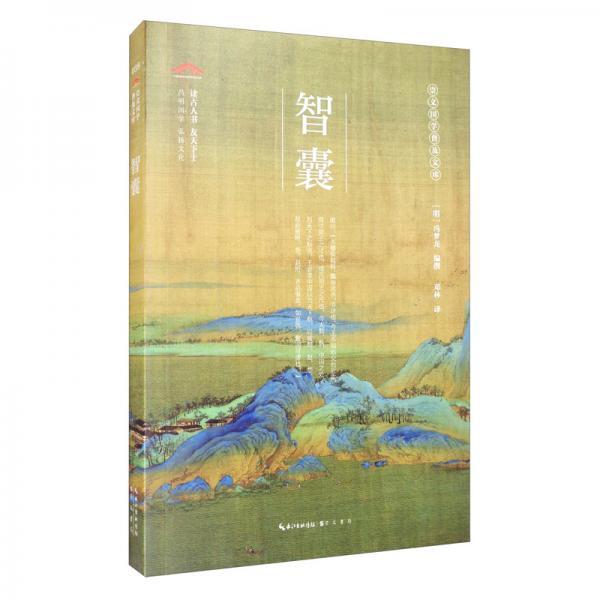 智囊/崇文国学普及文库