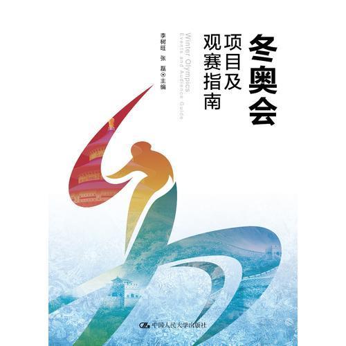 冬奥会项目及观赛指南