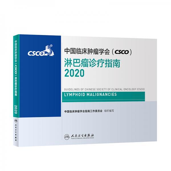 中国临床肿瘤学会(CSCO)淋巴瘤诊疗指南2020