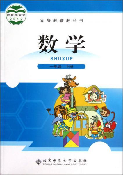 义务教育教科书:数学(1年级下册)