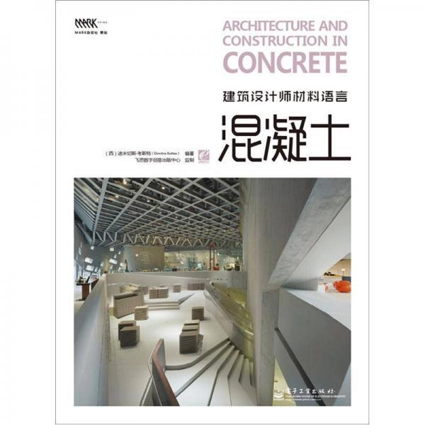 建筑设计师材料语言:混凝土(全彩)