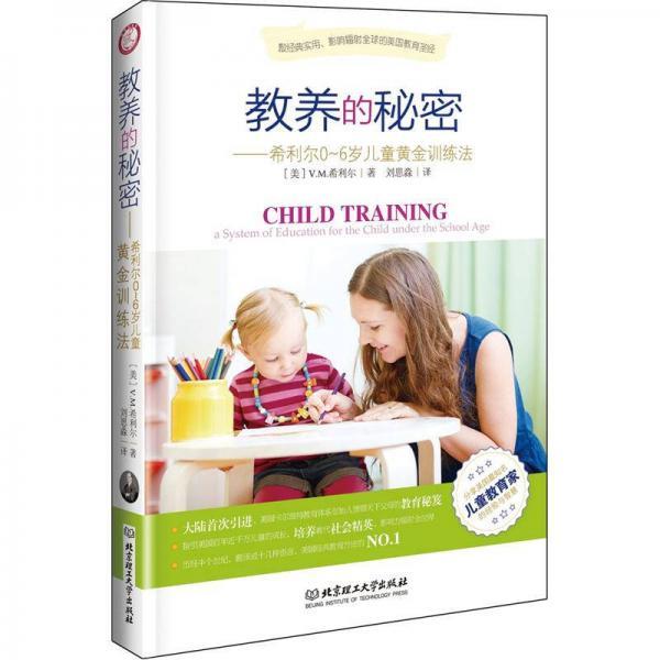 教养的秘密:希利尔0-6岁儿童黄金训练法