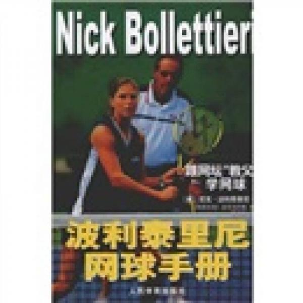 波利泰里尼网球手册