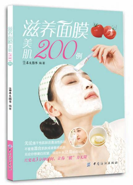 滋养面膜美肌200例