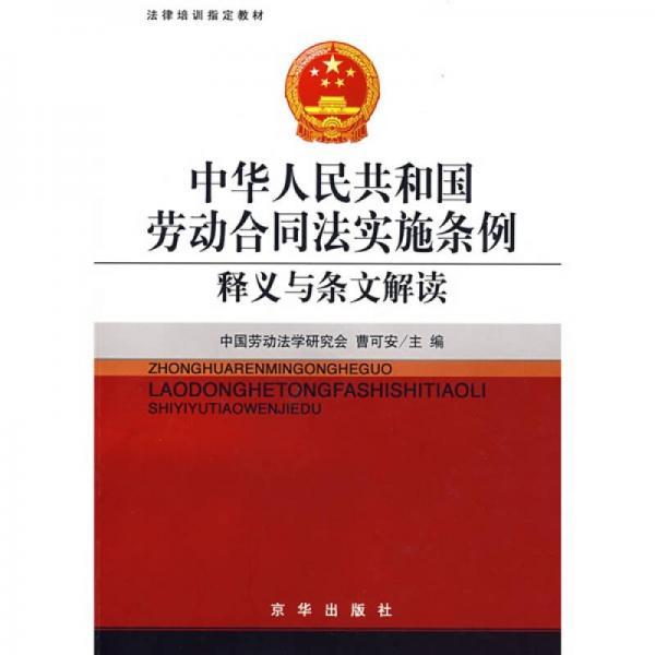 法律培训指定教材:中华人民共和国劳动合同法实施条例释义与条文解读