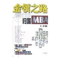 金领之路:追踪15位归国MBA