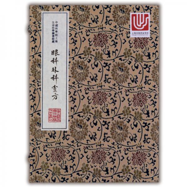 中华中医古籍珍稀稿钞本丛刊:眼科外科灵方