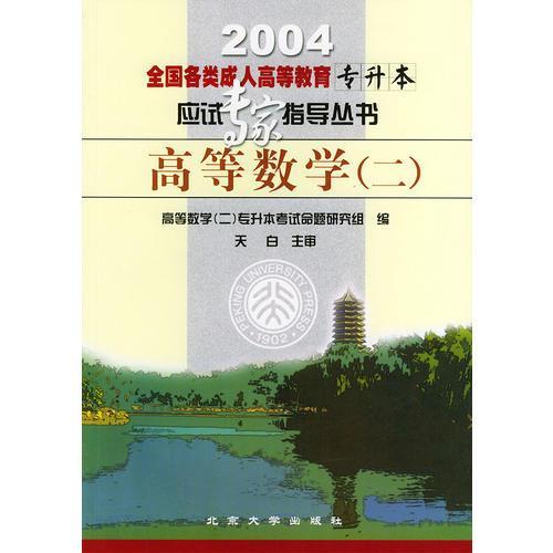 全国各类成人高等教育专升本应试专家指导丛书:高等数学(二)(2004)