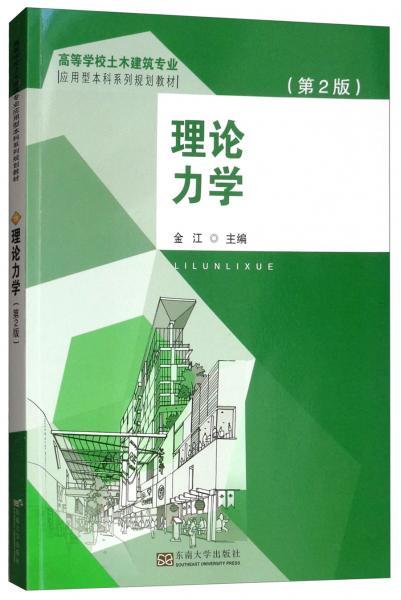 理论力学(第2版)/高等学校土木建筑专业应用型本科系列规划教材