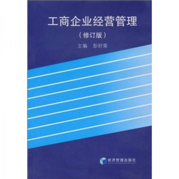 工商企业经营管理(修订版)