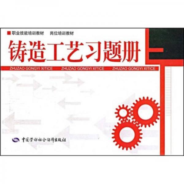 职业技能培训教材·岗位培训教材::铸造工艺习题册