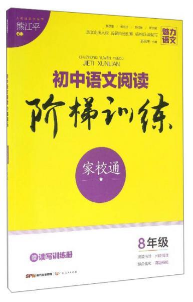 初中语文阅读阶梯训练