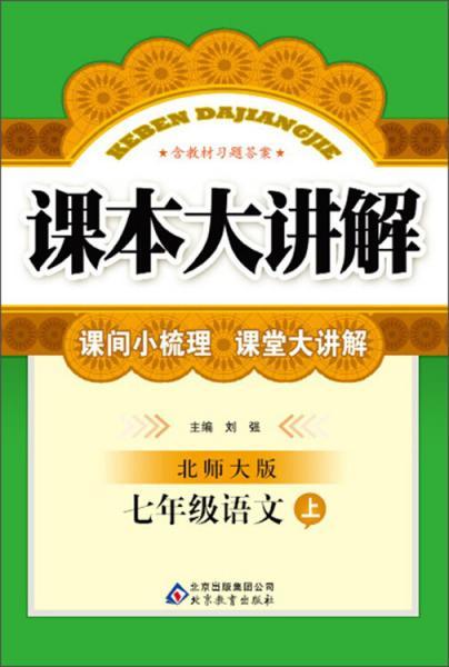 课本大讲解:7年级语文(上)(北师大版)(2013年秋)(附教材习题答案)