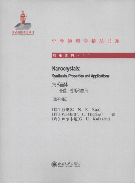中外物理学精品书系·引进系列11·纳米晶体:合成、性质和应用(影印版)