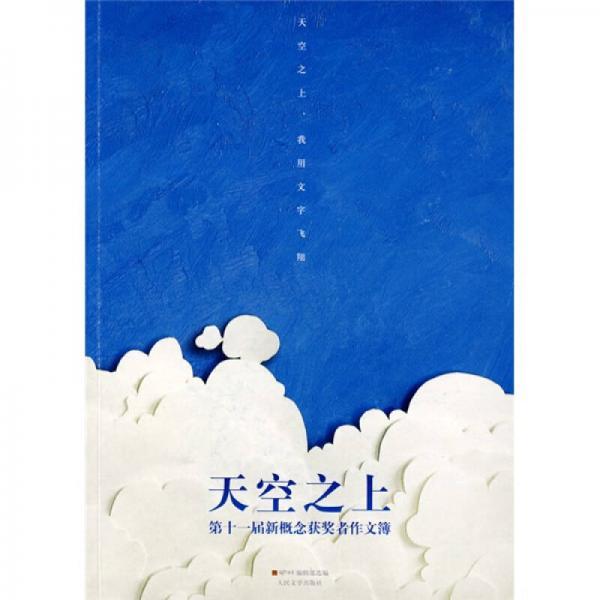 天空之上(第11届新概念获奖者作文簿)