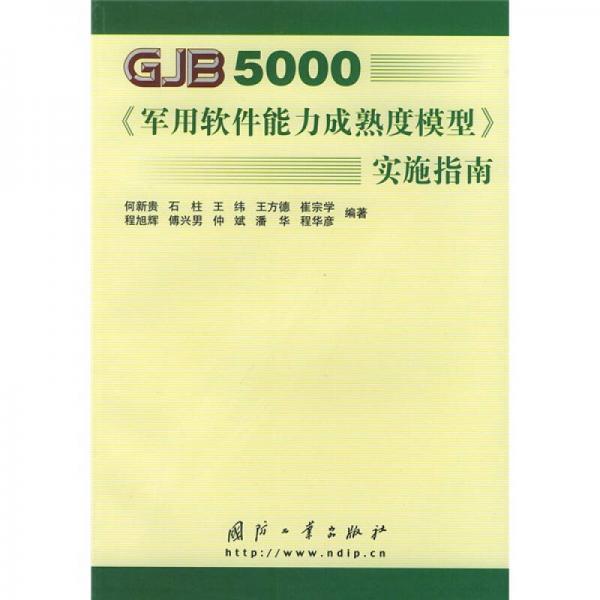 GJB5000军用软件能力成熟度模型实施指南