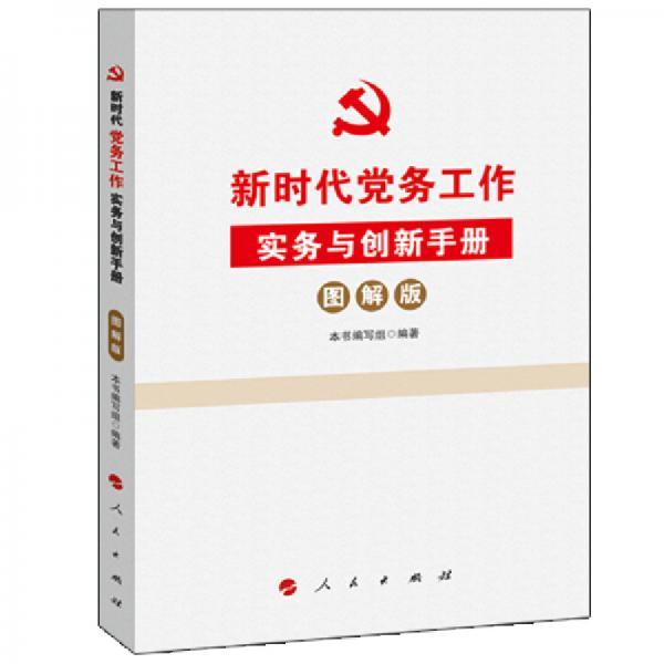 新时代党务工作实务与创新手册(图解版)