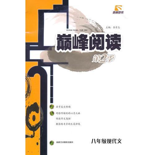 巅峰阅读/第二季   八年级现代文