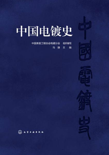 中国电镀史