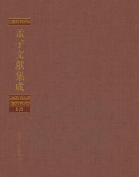 孟子文献集成(第二十三卷)