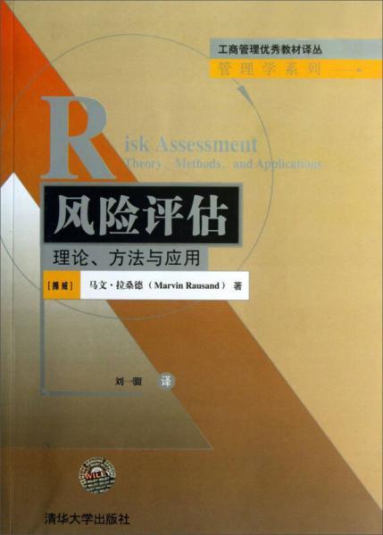 工商管理优秀教材译丛:风险评估·理论、方法与应用