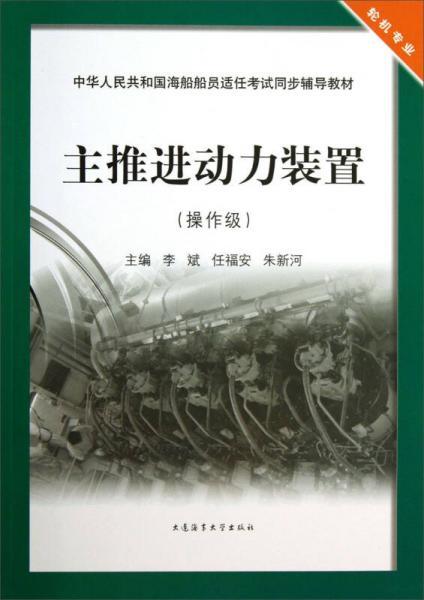 主推进动力装置(操作级)/中华人民共和国海船船员适任考试同步辅导教材·轮机专业