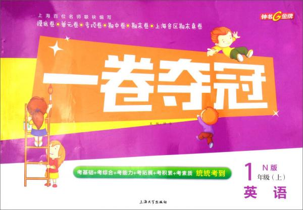 钟书金牌 2017秋 一卷夺冠:英语(N版 一年级上 上海版)