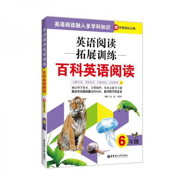 英语阅读拓展训练:百科英语阅读(六年级)(赠外教朗读音频)