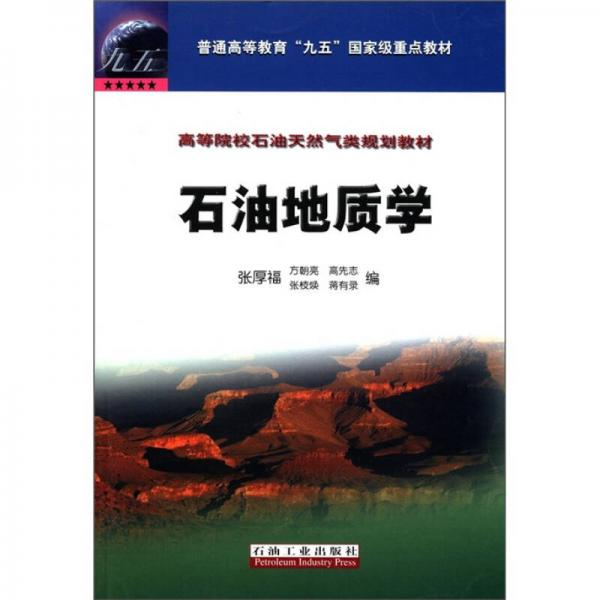 高等院校石油天然气类规划教材:石油地质学