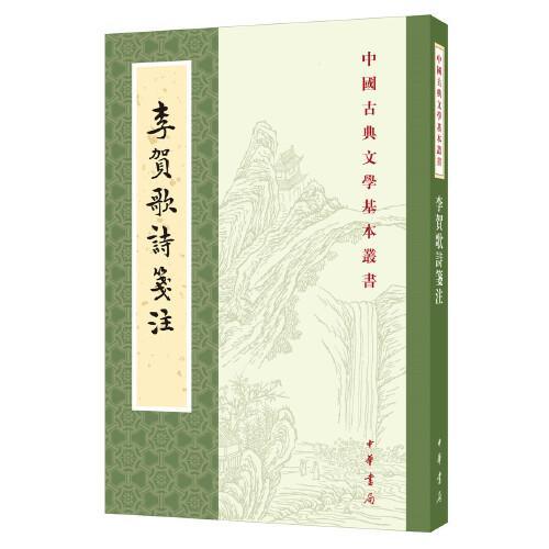 李贺歌诗笺注(中国古典文学基本丛书·平装·繁体竖排)