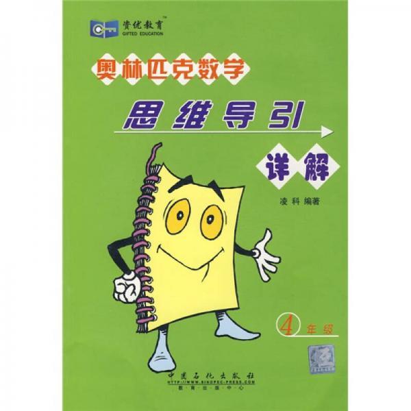 资优教育:奥林匹克数学思维导引详解(4年级)
