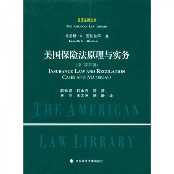 美国法律文库:美国保险法原理与实务