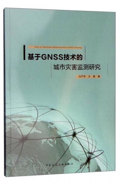 基于GNSS技术的城市灾害监测研究