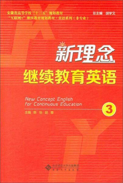 """新理念继续教育英语(3)/安徽省高等学校""""十三五""""规划教材·""""互联网+""""继续教育规划教材·英语系列"""