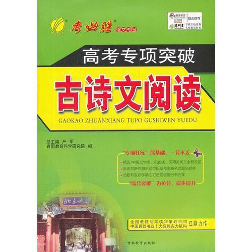 高考语文专项突破 古诗文阅读 2012.9月印刷:考必胜