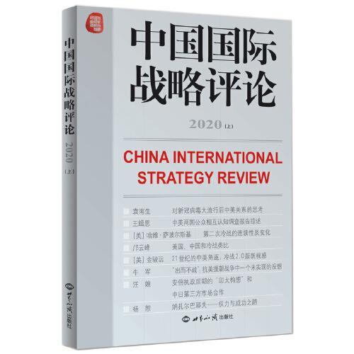 中国国际战略评论2020(上)