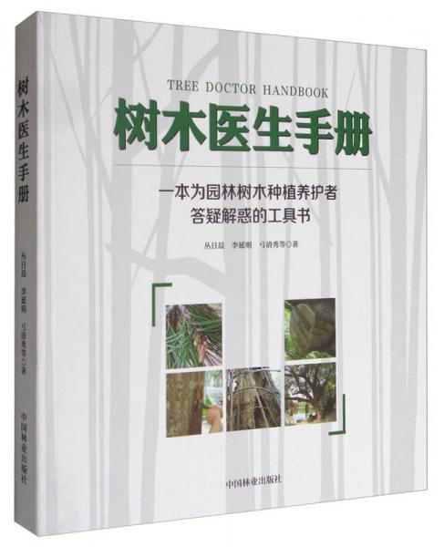 树木医生手册