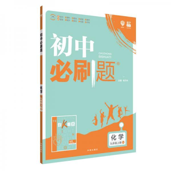 理想树 67初中 2018新版 初中必刷题 化学九年级上册HJ 沪教版 配狂K重点