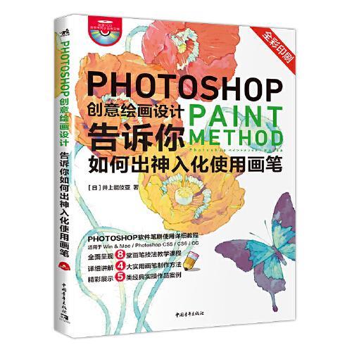 Photoshop创意绘画设计——告诉你如何出神入化使用画笔