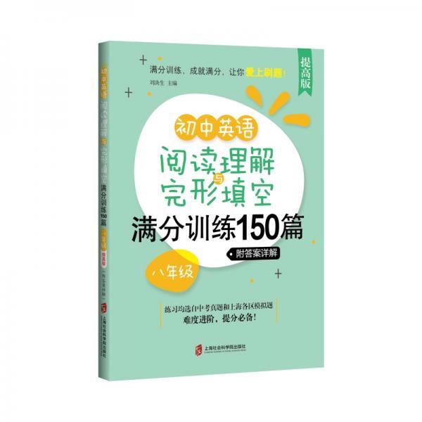 初中英语阅读理解与完形填空满分训练150篇·八年级(提高版)(附答案详解)