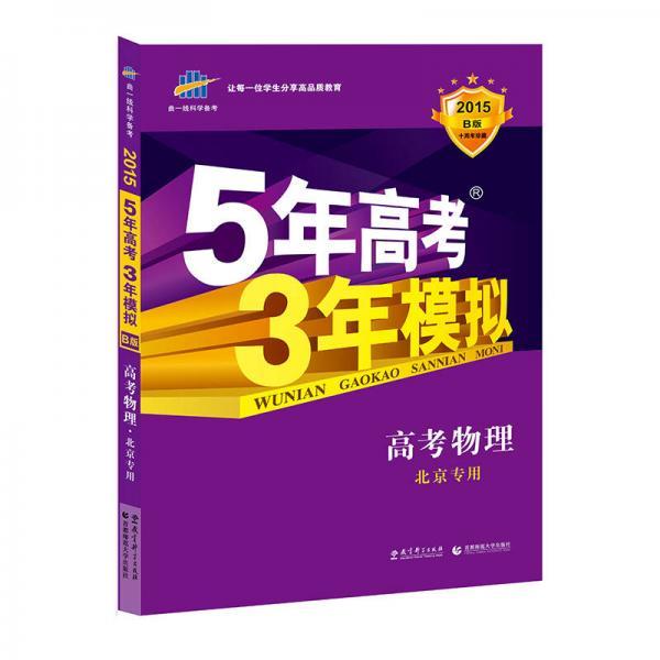 曲一线 2015 B版 5年高考3年模拟 高考物理(北京专用)