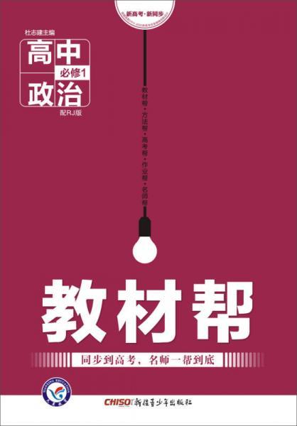 天星教育/2016 教材帮 必修1 政治 RJ (人教)